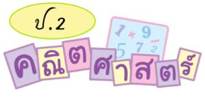 คณิตศาสตร์ ป.2