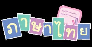 ภาษาไทย ม.3