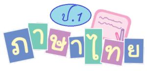 วิชา ภาษาไทย ป.1