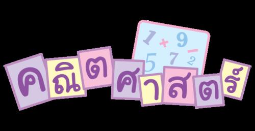 คณิตศาสตร์ ป.4
